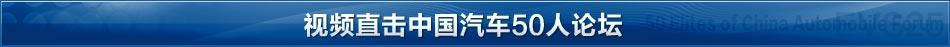 视频直击中国汽车50人论坛
