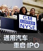 通用重启IPO