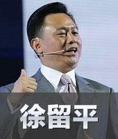 """""""舰长""""徐留平"""