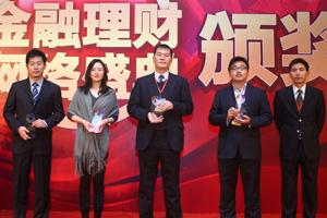 2010金融理财网络盛典,2010网络盛典,2010年中国期货业最佳研发团队奖