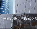 广州市广骏二手汽车交易市场