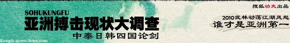 亚洲搏击现状调查,综合搏击,综合格斗,MMA,UFC,搏击运动,张铁泉,敖海林,杨建平,中国功夫,搏击比赛,搏击美女,中泰,日本搏击,中国搏击,泰拳
