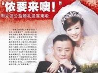 周立波结婚