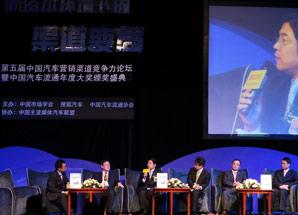 分论坛:新资本下经销商的挑战与机会