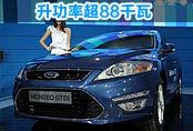 2010广州车展蒙迪欧致胜GTDi 240