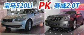 宝马520Li PK 赛威2.0T