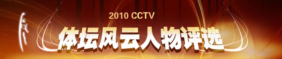 2010CCTV体坛风云人物,2010体坛风云人物,CCTV体坛风云人物,刘翔,姚明,郎平,CCTV
