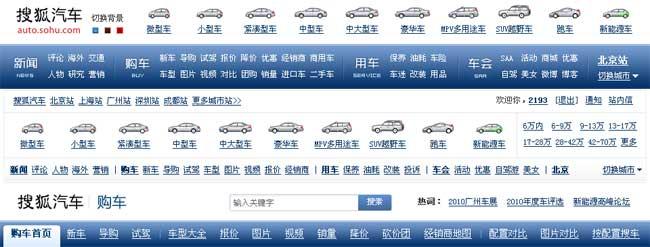搜狐汽车导航示意