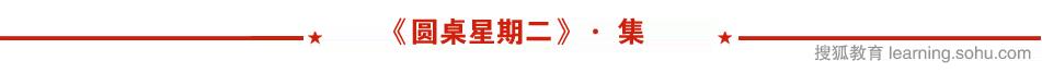 圆桌星期二,搜狐教育总评榜,搜狐教育,搜狐出国