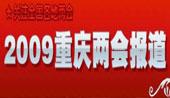 2009年重庆两会报道