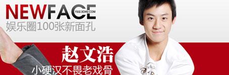 """NEWFACE""""赵氏孤儿""""扮演者赵文浩"""