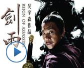 《剑雨》-高清在线观看