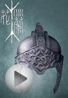《花木兰》-高清正版在线观看