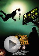 《大灌篮》-高清正版在线观看