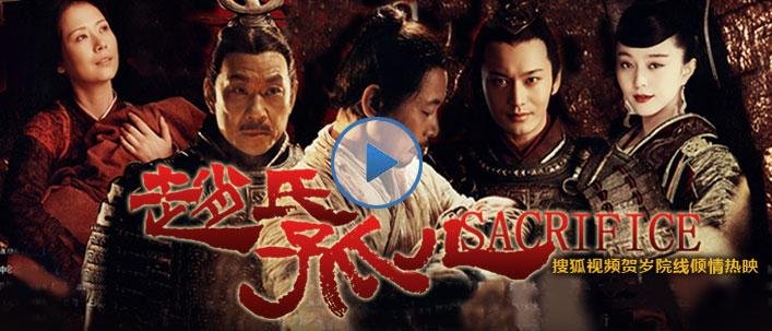《赵氏孤儿》-高清在线观看