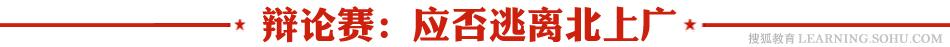 致青年   教育总评榜  搜狐教育总评榜  搜狐教育盛典 年度盛典 辩论赛 北上广