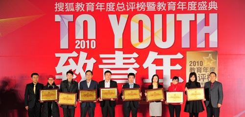 中国2010最佳教育新锐奖