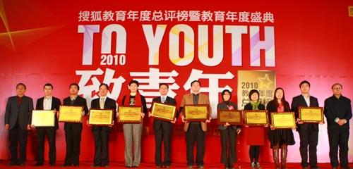 中国十大品牌网络教育学院