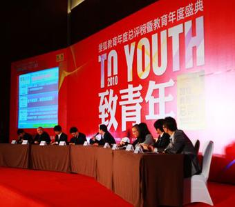 致青年   教育总评榜  搜狐教育总评榜  搜狐教育盛典 年度盛典 辩论赛