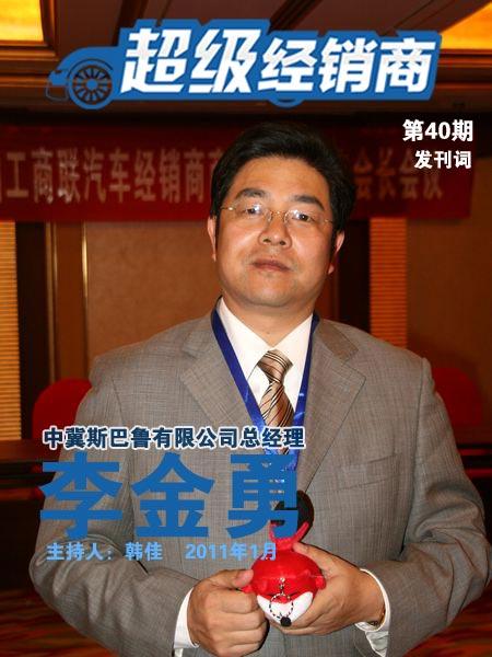 中冀斯巴鲁总经理李金勇
