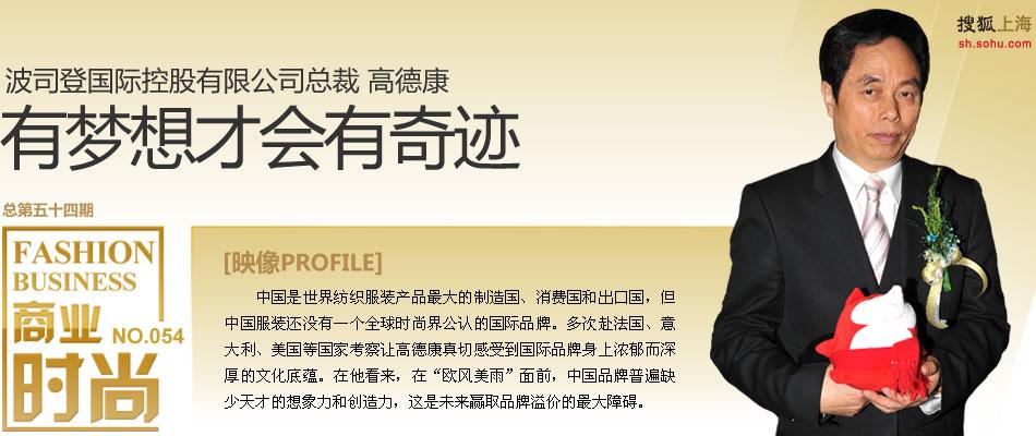 波司登国际控股有限公司总裁 高德康