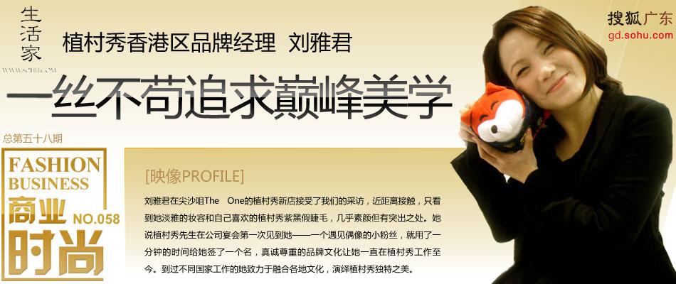 植村秀香港区品牌经理刘雅君,shu uemura 植村秀