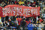 韩国球迷打出暧昧标语