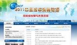 2011中国汽车消费论坛官网