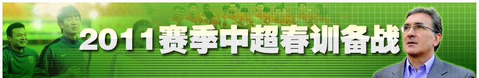 2011年中超冬训备战,中超备战,山东鲁能备战新赛季,天津泰达备战新赛季,上海申花备战新赛季,杭州绿城备战新赛季