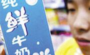 """搜狐绿色频道3·15策划:如何挑选""""放心奶""""?"""