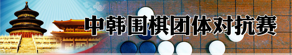 首届招商地产杯中韩围棋团体对抗赛,中韩围棋对抗赛,招商地产杯,古力,孔杰,谢赫,围棋新闻,围棋美女,围棋,搜狐棋牌