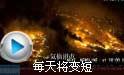 日本地震推快地球转动
