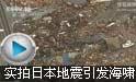 日本地震引发海啸海水倒灌淹没民宅