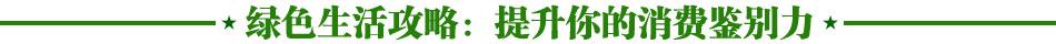 搜狐绿色频道3·15策划 搜狐绿色 3·15 绿色消费 健康消费 低碳消费