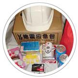 地震应急物品