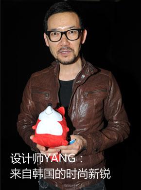 YANG:来自韩国的时尚新锐