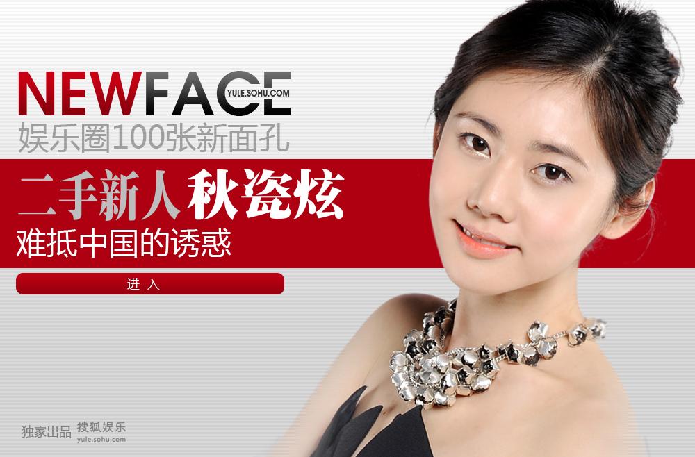 点击进入:NewFace秋瓷炫