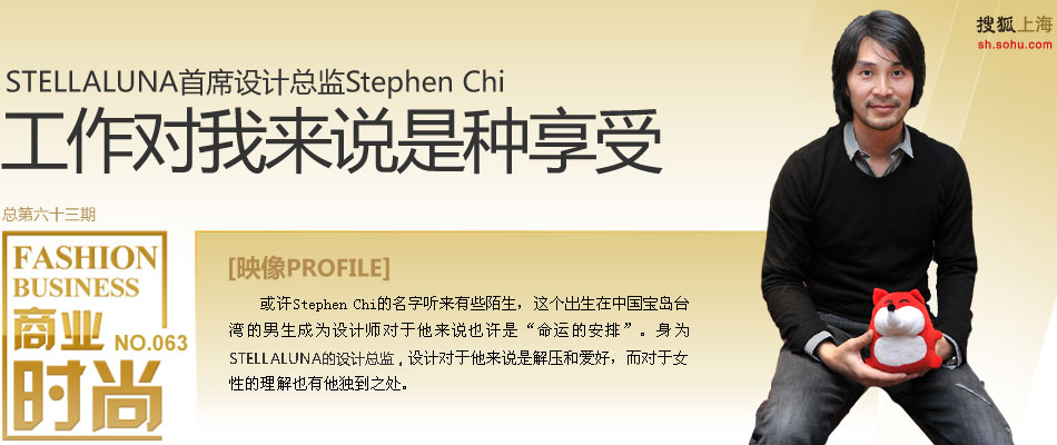 StellaLuna首席设计师StephenChi