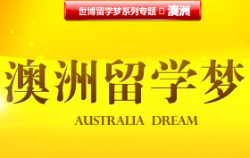 世博留学梦系列策划之《美国留学梦》