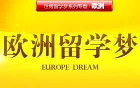 世博留学梦系列策划之《英国留学梦》