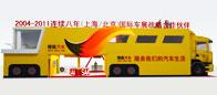 搜狐汽车前方直播展台