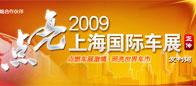 2009年上海国际车展