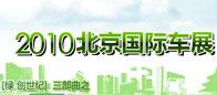 2010年北京国际车展