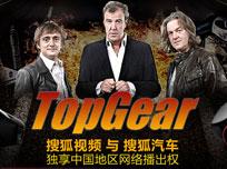 搜狐独家推《TopGear》