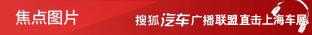 焦点图片 2011上海车展