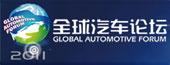 2011全球汽车论坛