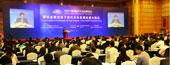 2009上海国际车展高峰论坛