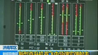 视频:济南军区新型直升机飞行中导弹命中目标