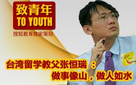 搜狐出国特别策划:《致青年》张恒瑞