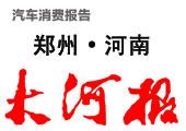 2010郑州汽车消费报告